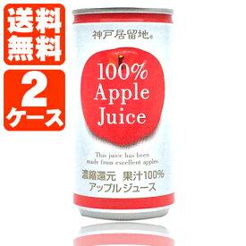 【2ケース(60本)送料無料】神戸居留地 アップル 果汁100% 185g×60本 [2ケース]※北海道・九州・沖縄県は送料無料対象外です。<缶飲料><ジュース>アップルジュース りんごジュース [T.013.1264.Z.SE]