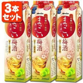 【3本セット送料無料】メルシャン まっこい梅酒2000ml(2L)×3本 ※6本(1ケース)まで1個口で配送が可能です※北海道・九州・沖縄県は送料無料対象外です。[T.020.1798.1.SE]