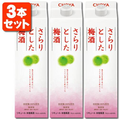 【3本セット送料無料】チョーヤ さらりとした梅酒 1800ml(1.8L)×3本 ※北海道・東北・中国・四国・九州・沖縄は送料無料対象外です。※12本まで1個口配送可能です[T.001.2255.1.SE]