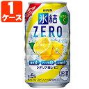 キリン 氷結 ゼロ シチリア産 レモン 350ml×24本 [1ケース]※2ケースまで1個口配送可能です<缶チューハイ><キリン…