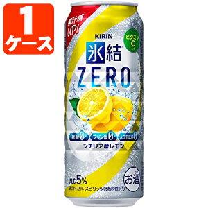 【1ケース(24本)送料無料】キリン氷結ゼロシチリア産レモン500ml×24本[1ケース]※北海道・九州・沖縄県は送料無料対象外です。※この商品は1ケースで1個口となりますレモン[T.020.1351.Z.SE]