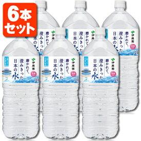 【6本セット送料無料】伊藤園 磨かれて澄みきった日本の水 2000ml(2L)×6本 [1ケース]※この商品は1ケースで1個口となります※北海道・九州・沖縄県は送料無料対象外です。天然水 [T.001.1294.1.SE]
