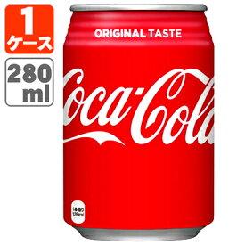 【24本(1ケース)セット】コカコーラ 280ml×24本 [1ケース]※3ケースまで1個口配送が可能ですコカ コーラ コカコーラ280ml 280ml [T.050.1274.1.SE]