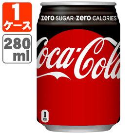 【24本(1ケース)セット】コカコーラゼロ 280ml×24本 [1ケース]※3ケースまで1個口配送が可能です<缶飲料><ジュース>コカコーラ ゼロ コカコーラzero [T.050.1274.1.SE]