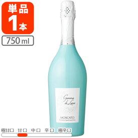 ジェンマ・ディ・ルナモスカート・スプマンテ 750ml<瓶ワイン><スパークリングワイン>【12本まで1個口配送出来ます】甘口ワイン 甘口泡 [T.2114.0.SE]