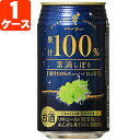 【1ケース(24本)セット送料無料】 チューハイ 素滴しぼり 果汁100%白ぶどう 350ml×24本 [1ケース]※北海道・九州・沖…