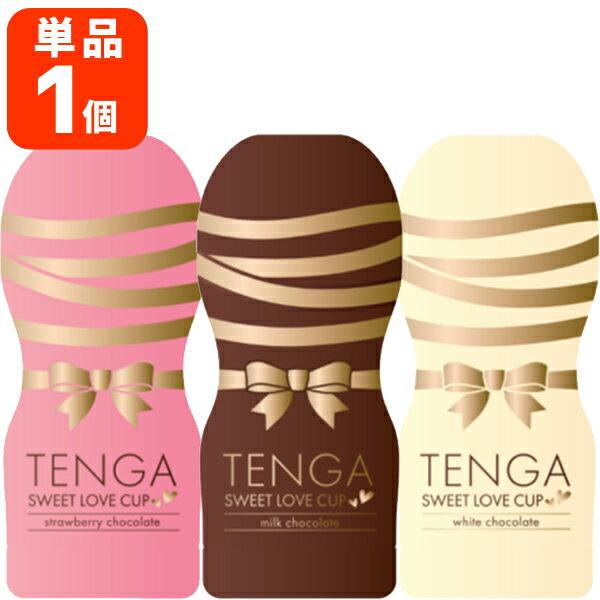 【2月15日以降の発送】TENGA スウィートラブカップ(12粒入)×1個 ※25個まで同梱可能<食品>TENGA SWEET LOVE CUP[T20.1584.25.SE]