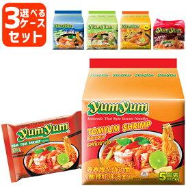 【選べる3ケース送料無料】選べる ヤムヤム タイラーメンセット70g×90食 [3ケース]<セットF><ラーメン>※その他の商品と同梱出来ません※北海道・九州・沖縄県は送料無料対象外です。[1704YF][SE]