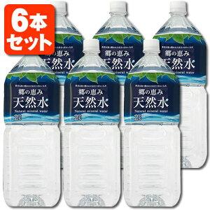 郷の恵み天然水 2L ×6本