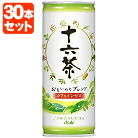 アサヒ 十六茶 245g×30本 [1ケース]※2ケースまで1個口配送が可能です<缶飲料><茶>[S.026.1263..SE]