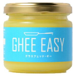 グラスフェッド・ギー GHEE EASY 100g バターオイル グラフェッドバター グラフェッドギー エクストラ バージン オイル 調理用オイル グラスフェッドバター グラスフェッドギー