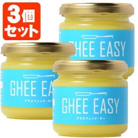【3個セット送料無料】グラスフェッド・ギー GHEE EASY 100g×3個 ※北海道・九州・沖縄県は送料無料対象外です。バターオイル グラフェッドバター グラフェッドギー