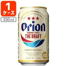 【1ケース(24本)セット送料無料】 オリオン ドラフト ビール 350ml×1ケース(24本) ※沖縄県は送料無料対象外 orion draft beer オリオンビール ドラフトビール