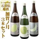 【一升瓶 3本セット送料無料】 加賀ノ月 純米酒 純米吟醸酒 本醸造酒 飲み比べ 3本セット 一升瓶(1.8L)×3本 ※北海道…