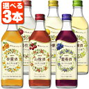 【自由に選べる3本セット送料無料】 キリン 杏露酒 檸檬酒 藍苺酒 茘枝酒 林檎酒 500ml ※北海道・九州・沖縄県は送料…