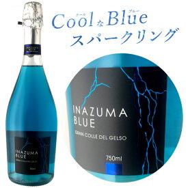 [ブルー]グラン・コレ・デル・ゲルソ スプマンテI.G.Tイナヅマブルー 750ml<瓶ワイン><スパーク>【12本まで1個口配送できます】泡 コレデルゲルソ[T.SE]