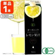 テルヴィスオーガニックレモン果汁1000ml(1L)※12本まで1個口で配送が可能です<パック飲料><ジュース>有機レモン果汁[T.1954.5.SE]