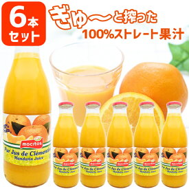 【6本セット送料無料】モシトス クレメンタイン オレンジジュース 1000ml(1L)×6本 ※他の商品と同梱不可※北海道・九州・沖縄県は送料無料対象外です。<瓶飲料><ジュース>[T.636.1434.10.SE]