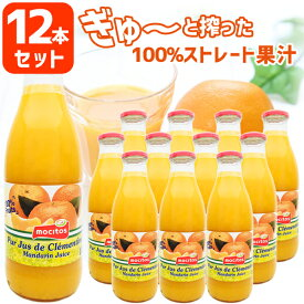 【12本セット送料無料】モシトス クレメンタイン オレンジジュース 1000ml(1L)×12本 [1ケース]※他の商品と同梱不可※北海道・九州・沖縄県は送料無料対象外です。<瓶飲料><ジュース>[T.636.1434.10.SE]