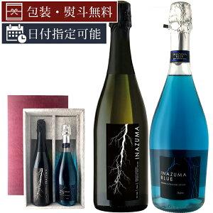 【2本セット送料無料】格好いいイナヅマラベルのスパークリングワインセット※北海道・九州・沖縄県は送料無料対象外です。※その他の商品と同梱出来ませんワインセットワインギフト父の日稲妻[T.2498.0.SE]
