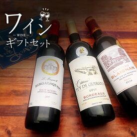 【3本セット送料無料】父の日厳選スペシャルワインセット※北海道・九州・沖縄県は送料無料対象外です。※その他の商品と同梱出来ませんワインギフト ワインセット 父の日 [T.2593.0.SE]