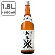 【日本酒6本購入で送料無料】沢の鶴純米生酛造り1800ml(1.8L)※北海道・九州・沖縄県は6本購入時でも送料無料対象外です。さわのつる日本酒純米酒きもと造り[T.020.2741.1.SE]