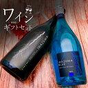 【2本セット送料無料】格好いいイナヅマラベルのスパークリングワインセット※北海道・九州・沖縄県は送料無料対象外です。※その他の商品と同梱出来ませんワインセット ワインギフト 父の日 稲妻[T.2498.0.SE]