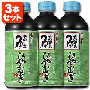 【3本セット送料無料】ヤマモリ そのまま ひやむぎつゆ 500ml×3本 ※北海道・九州・沖縄県は送料無料対象外です。 ストレート めんつゆ ストレートつゆ そのままひやむぎつゆ 冷麦 冷麦つゆ