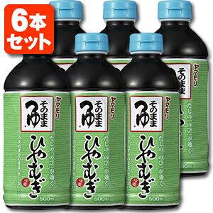 【6本セット送料無料】ヤマモリ そのまま ひやむぎつゆ 500ml×6本 ※北海道・九州・沖縄県は送料無料対象外です。 ストレート めんつゆ ストレートつゆ そのままひやむぎつゆ 冷麦 冷麦つゆ