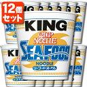 【12個セット(1ケース)】【賞味期限2019年9月4日】日清 カップヌードル KING キング シーフード 128g×12個 カップラ…