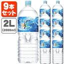 【9本セット送料無料】アサヒ おいしい水 天然水 富士山 2000ml(2L)×9本※北海道・九州・沖縄県は送料無料対象外です。天然水富士山 おいしい水富士山 美味しい水 ミネラルウォーター [T.0