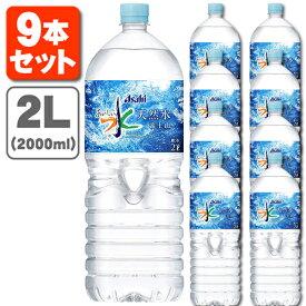 【9本セット送料無料】アサヒ おいしい水 天然水 富士山 2000ml(2L)×9本※北海道・九州・沖縄県は送料無料対象外です。天然水富士山 おいしい水富士山 美味しい水 ミネラルウォーター [T.001.1294.1.SE]