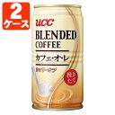 【2ケース(60本)セット送料無料】UCC ブレンドコーヒー カフェオレ 185g×60本 [2ケース]※北海道・九州・沖縄県は送…