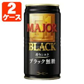 【2ケース(60本)セット送料無料】日本ヒルスコーヒー MAJOR ブラック無糖 185g×60本 [2ケース]※北海道・九州・沖縄県は送料無料対象外です。UCC 缶コーヒー ブラックコーヒー 無糖コーヒー メジャー [T.026.1274.30.SE]