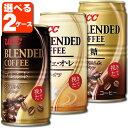 【選べる2ケース送料無料】UCC 缶コーヒー 選べる 2ケースセット185g×60本 [2ケース]※3ケースまで1個口配送可能※北…