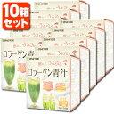 【10箱セット送料無料】三共同 コラーゲン青汁 42g(3g×14包)×10箱 ※北海道・九州・沖縄県は送料無料対象外です。コラーゲン 青汁 あおじる 大麦若葉 プラセンタ コエンザイムQ10 ビタミ