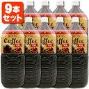 【9本セット送料無料】(賞味期限20年4月23日)神戸居留地 コーヒー ブラック 無糖 2000ml(2L)×9本 ※北海道・九州・沖縄県は送料無料対象外です。ブラックコーヒー ブラック無糖 コーヒー