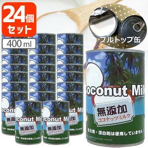 【1ケース(24缶)送料無料】インターフレッシュ 無添加 ココナッツミルク400ml×24缶[1ケース] <缶詰食品><調味料>※2ケースまで同梱出来ます※北海道・九州・沖縄県は送料無料対象外です