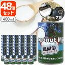 【2ケース(48個)セット送料無料】インターフレッシュ 無添加 ココナッツミルク400ml×48個[2ケース]<缶詰食品><…