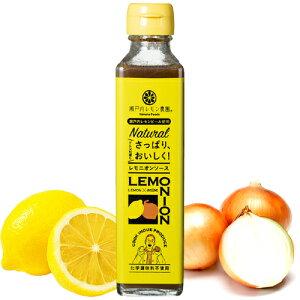 【送料無料】 瀬戸内レモン農園 レモニオンソース 215g×1本 ※北海道・九州・沖縄県は送料無料対象外です。 ステーキソース バーベキューソース オニオンソース レモンソース ドレッシング