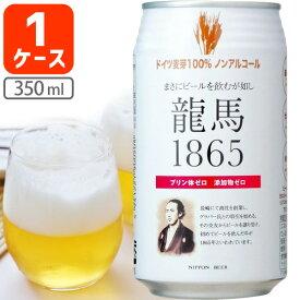 ノンアルコール 龍馬1865 350ml×24本 [1ケース]※2ケースまで1個口配送が可能です<缶ノンアルB><その他B> 龍馬 りょうま 日本ビール [T.001.1312.10.SE]