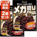 【2個セット メール便送料無料(3cm)】Hachi メガ盛りカレー ブラック 中辛 レトルトカレー 300g×2個 ハチ食品 カレー…