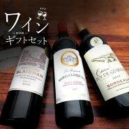 【3本セット送料無料】父の日厳選スペシャルワインセット※北海道・九州・沖縄県は送料無料対象外です。※その他の商品と同梱出来ませんワインギフトワインセット父の日[T.2593.0.SE]