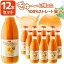 【12本セット送料無料】モシトス クレメンタイン オレンジジュース 1000ml(1L)×12本 [1ケース]※他の商品と同梱不可…