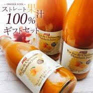 【3本セット送料無料】ストレート果汁100%のオレンジジュース3本ギフトセット※北海道・九州・沖縄県は送料無料対象外です。※その他の商品と同梱出来ませんオレンジジュースギフト父の日母の日[T.2106.10.SE]