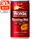 【30本(1ケース)セット】アサヒ ワンダモーニングショット 185g×30本 [1ケース]※3ケースまで1個口配送可能ですコーヒー 缶コーヒーWONDA 訳あり [T.026.1269.1.SE]