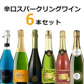 【6本セット送料無料】スペイン・イタリアだけの辛口スパークリングワイン 6本セット※沖縄県は送料無料対象外<ワインセット>飲み比べセット[T.3191.0.SE]
