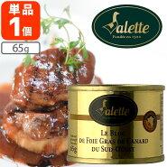 Valetteアヒルのフォアグラブロック65g<缶詰食品>フォアグラブロックヴァレット[T441.1794.SE]