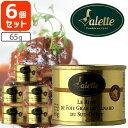 【6個セット送料無料】Valette アヒルのフォアグラ ブロック 65g×6個<缶詰食品>※北海道・九州・沖縄県は送料無料…