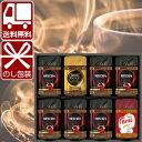【送料無料】[N50-VX]ネスカフェ レギュラーソリュブルコーヒーギフトセット<ギフトF><コーヒー>※北海道・沖縄県…